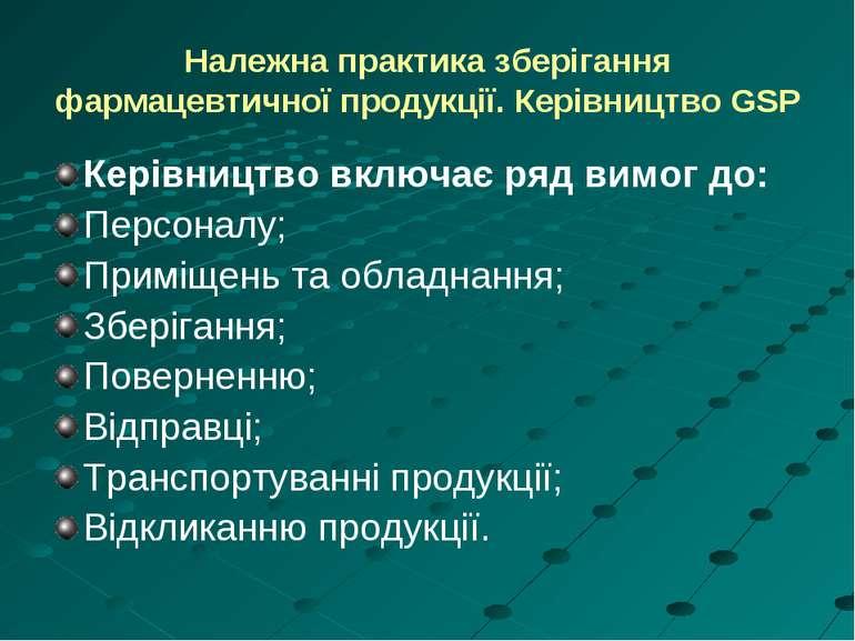 Належна практика зберігання фармацевтичної продукції. Керівництво GSP Керівни...