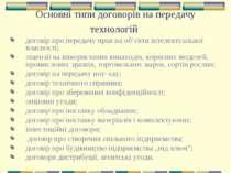 Основні типи договорів на передачу технологій договір про передачу прав на об...