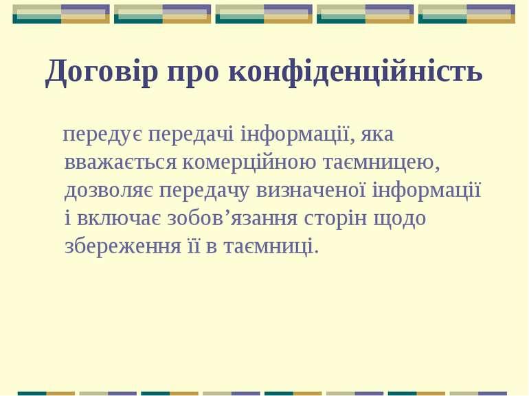 Договір про конфіденційність передує передачі інформації, яка вважається коме...