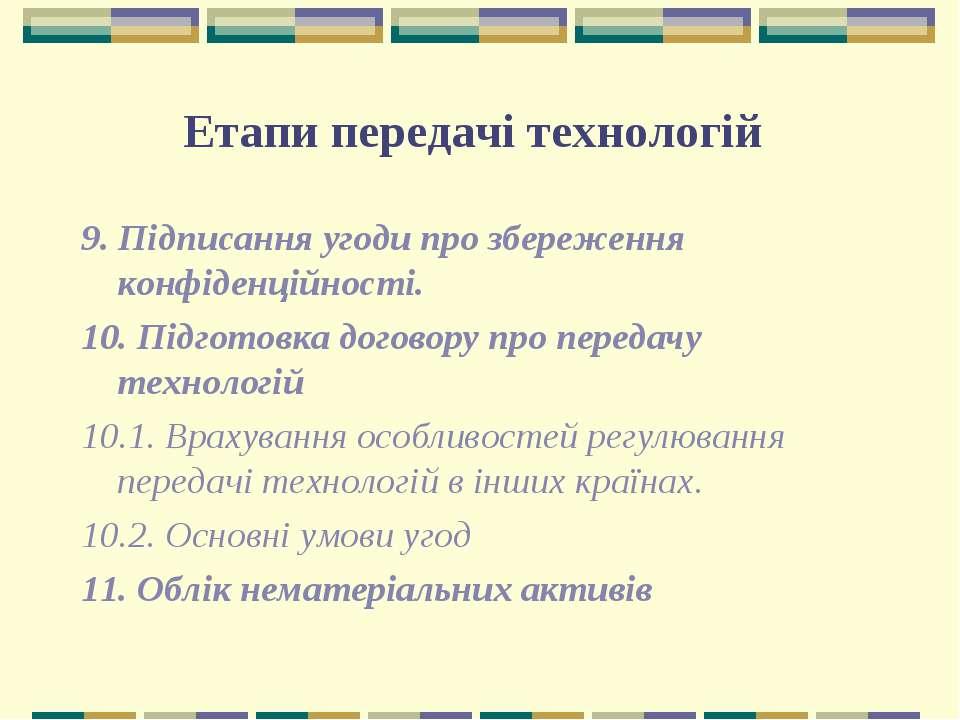 Етапи передачі технологій 9. Підписання угоди про збереження конфіденційності...