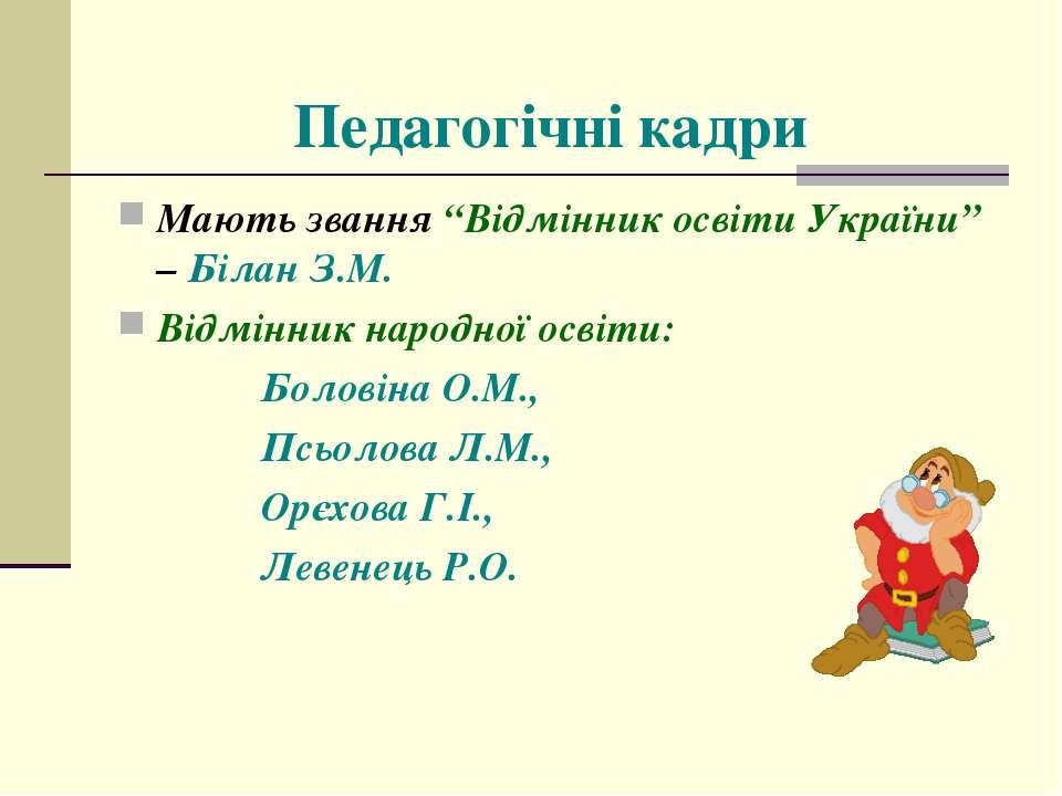 """Педагогічні кадри Мають звання """"Відмінник освіти України"""" – Білан З.М. Відмін..."""