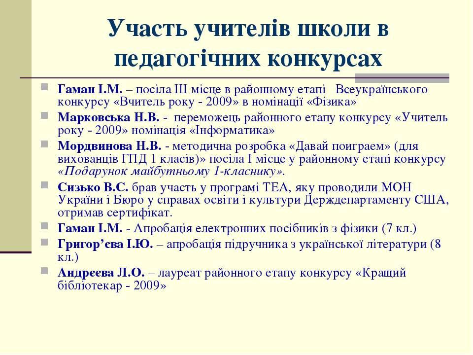 Участь учителів школи в педагогічних конкурсах Гаман І.М. – посіла ІІІ місце ...