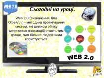 Сьогодні на уроці. Web 2.0 (визначення Тіма О'рейллі) - методика проектування...