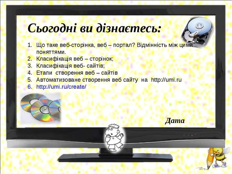 Сьогодні ви дізнаєтесь: Дата Що таке веб-сторінка, веб – портал? Відмінність ...