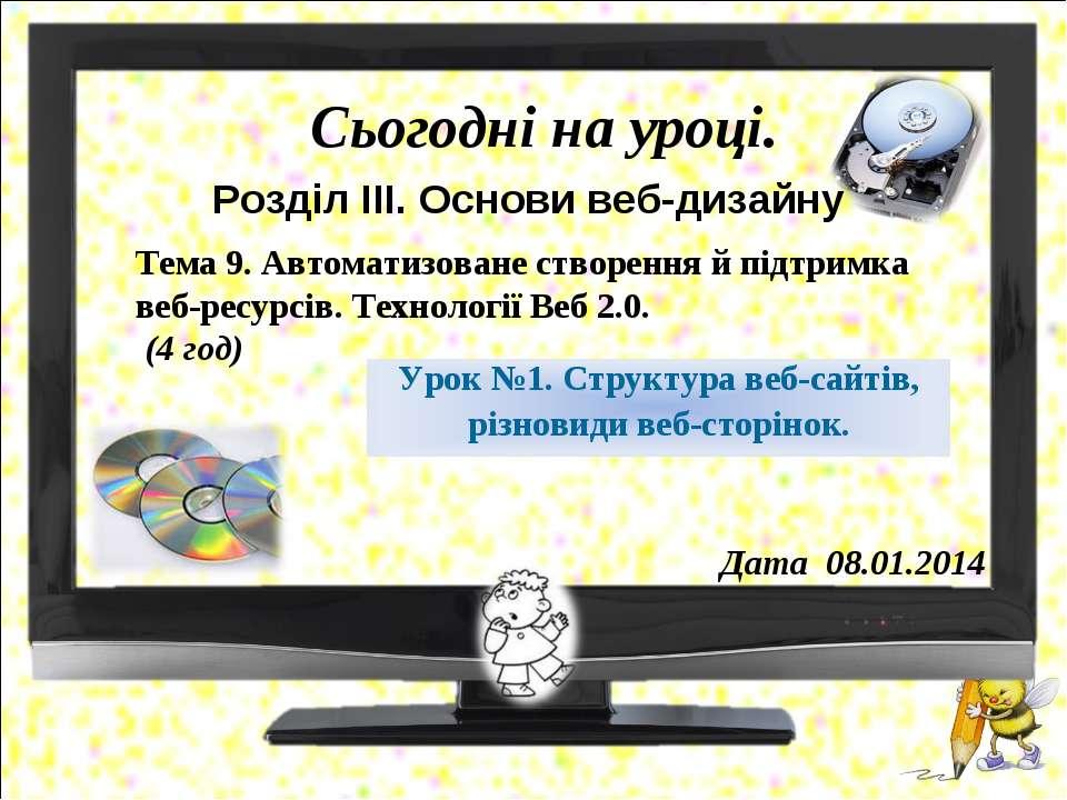 Сьогодні на уроці. Дата 08.01.2014 Розділ ІІІ. Основи веб-дизайну Тема 9. Авт...