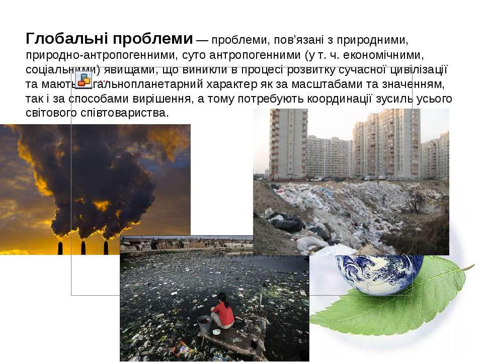 Глобальні проблеми — проблеми, пов'язані з природними, природно-антропогенним...