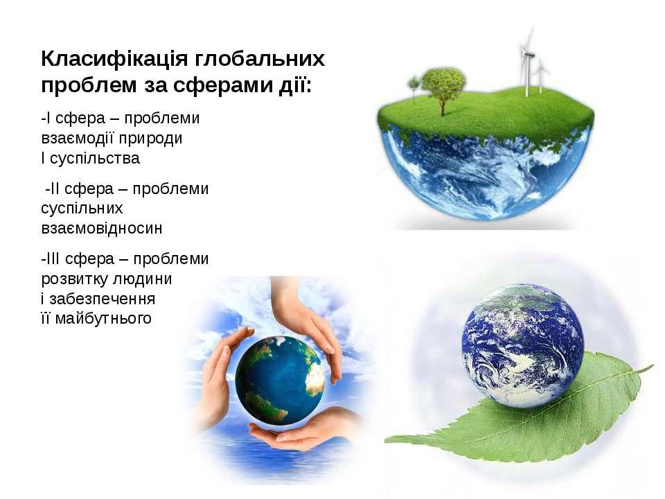 Класифікація глобальних проблем за сферами дії: -І сфера – проблеми взаємодії...