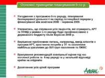 Основні принципи планування 5-го р. www.aidsalliance.org.ua Узгодження з прог...
