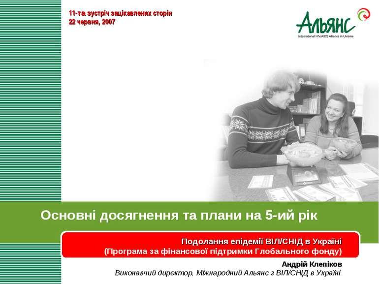 Основні досягнення та плани на 5-ий рік Подолання епідемії ВІЛ/СНІД в Україні...