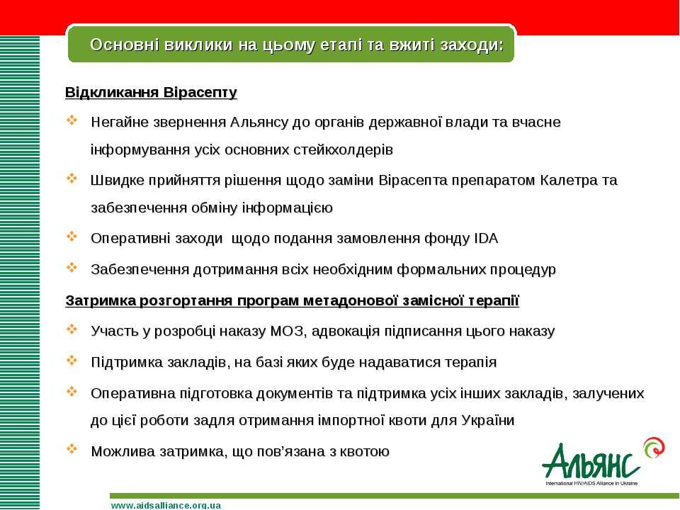 Основні виклики на цьому етапі та вжиті заходи: www.aidsalliance.org.ua Відкл...