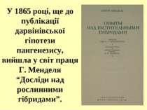 У 1865 році, ще до публікації дарвінівської гіпотези пангенезису, вийшла у св...