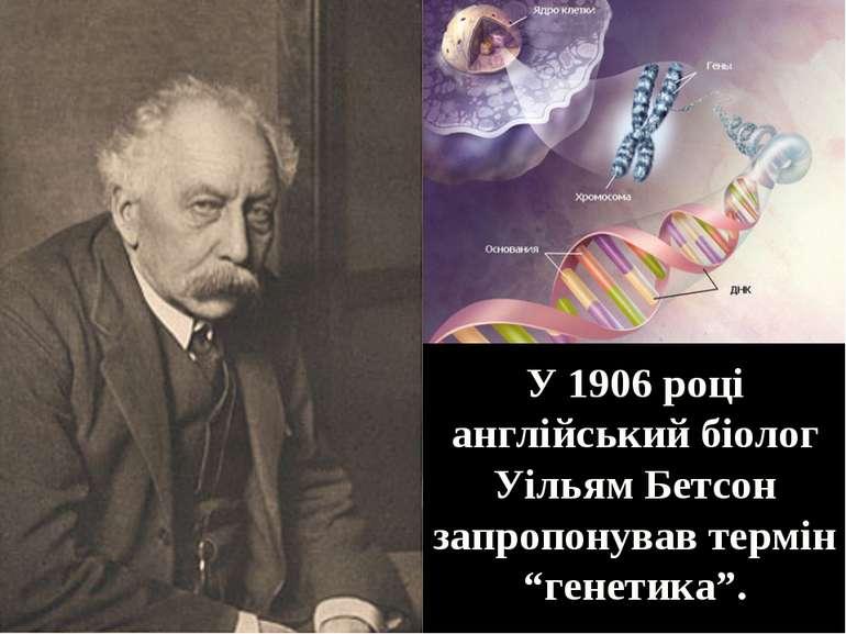 """У 1906 році англійський біолог Уільям Бетсон запропонував термін """"генетика""""."""