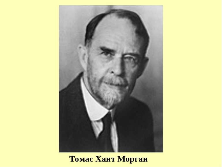 Томас Хант Морган