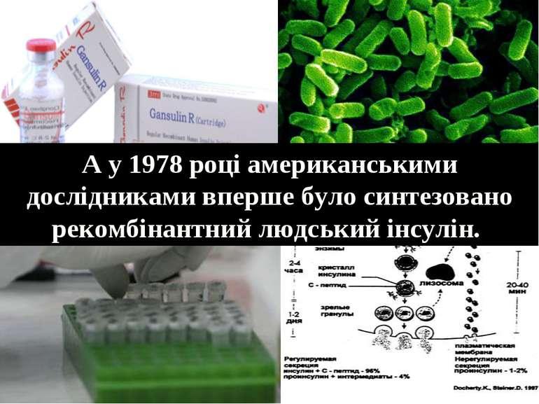А у 1978 році американськими дослідниками вперше було синтезовано рекомбінант...