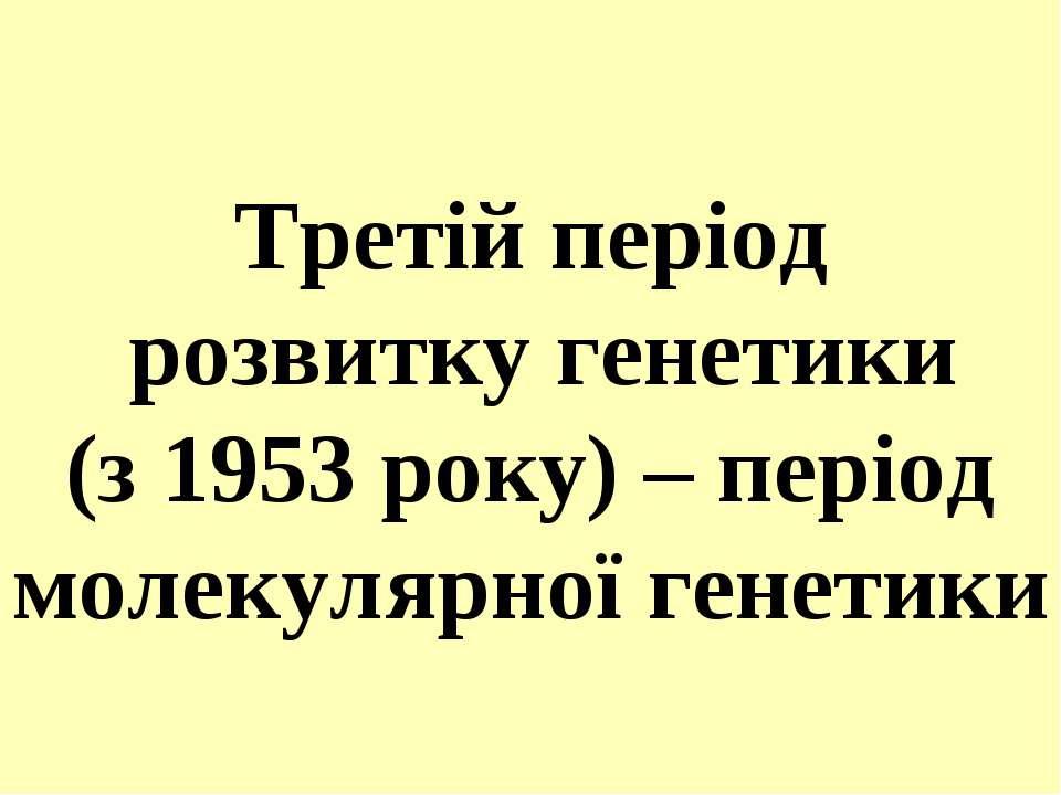 Третій період розвитку генетики (з 1953 року) – період молекулярної генетики