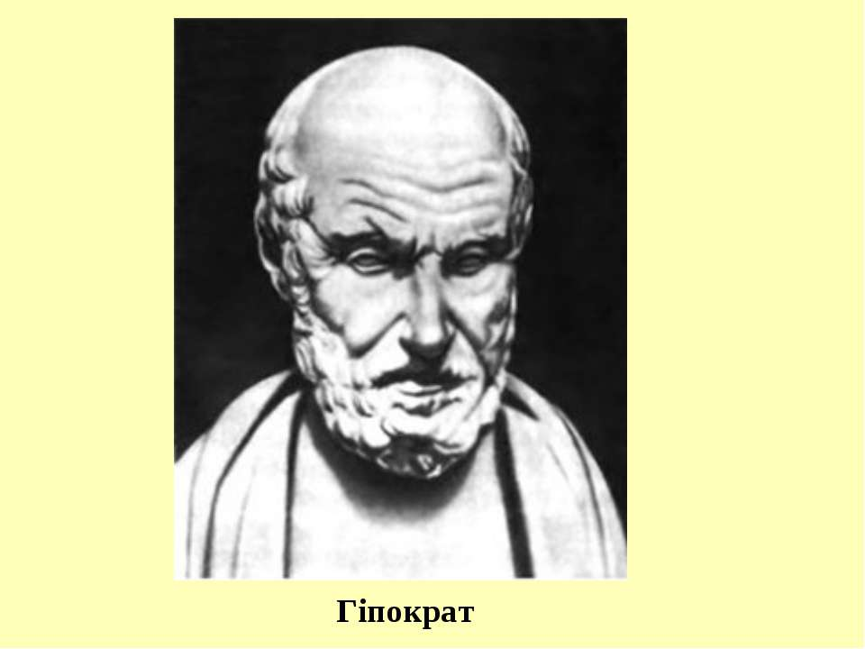 Гіпократ