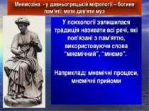 Мнемозіна - у давньогрецькій міфології – богиня пам'яті; мати дев'яти муз У п...