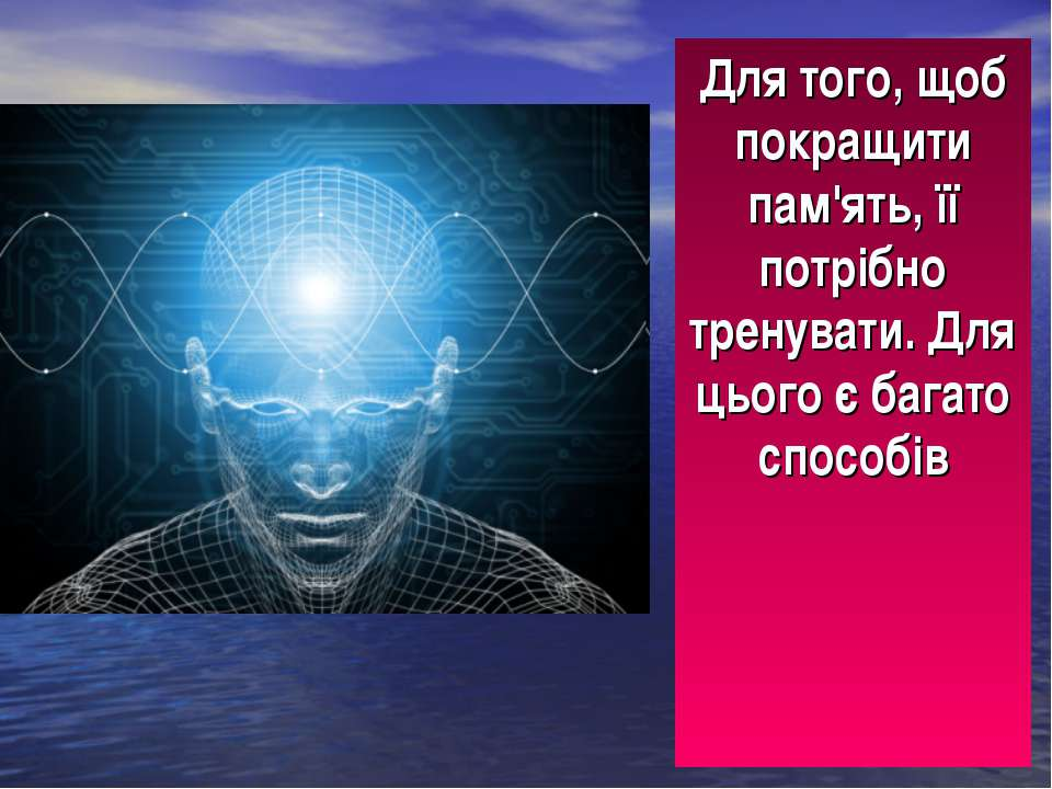 Для того, щоб покращити пам'ять, її потрібно тренувати. Для цього є багато сп...