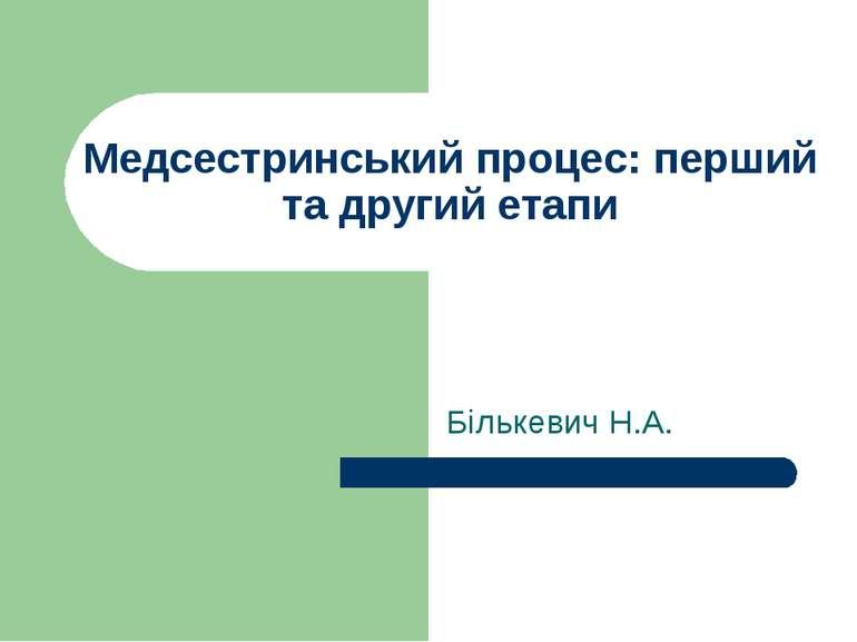 Медсестринський процес: перший та другий етапи Бількевич Н.А.