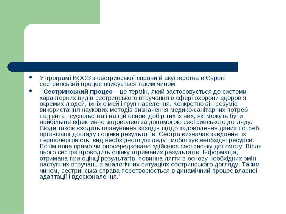 У програмі ВООЗ з сестринської справи й акушерства в Європі сестринський проц...