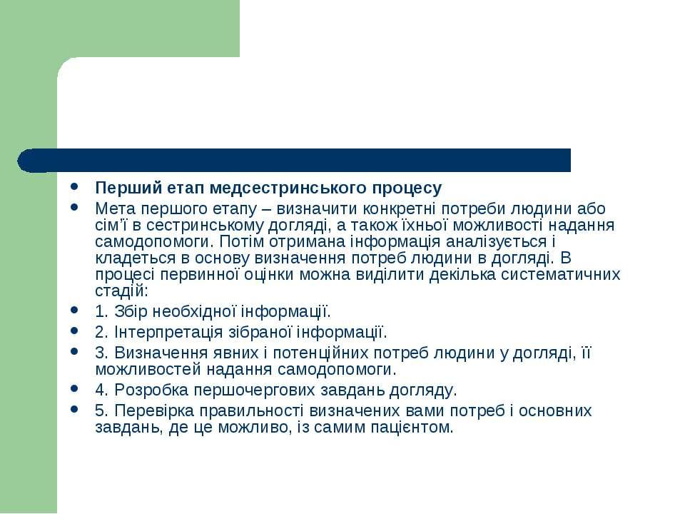 Перший етап медсестринського процесу Мета першого етапу – визначити конкретні...