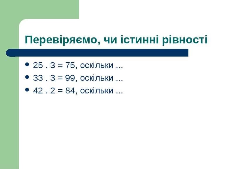 Перевіряємо, чи істинні рівності 25 . 3 = 75, оскільки ... 33 . 3 = 99, оскіл...