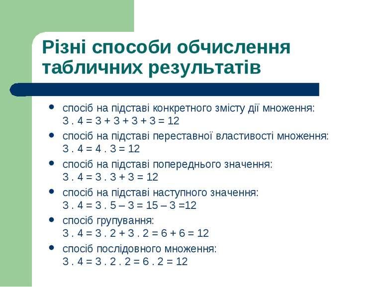 Різні способи обчислення табличних результатів спосіб на підставі конкретного...