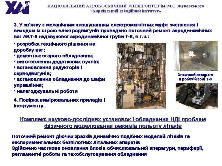 3. У зв'язку з механічним зношуванням електромагнітних муфт зчеплення і виход...
