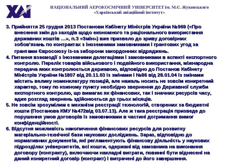 3. Прийняття 25 грудня 2013 Постанови Кабінету Міністрів України №969 («Про в...