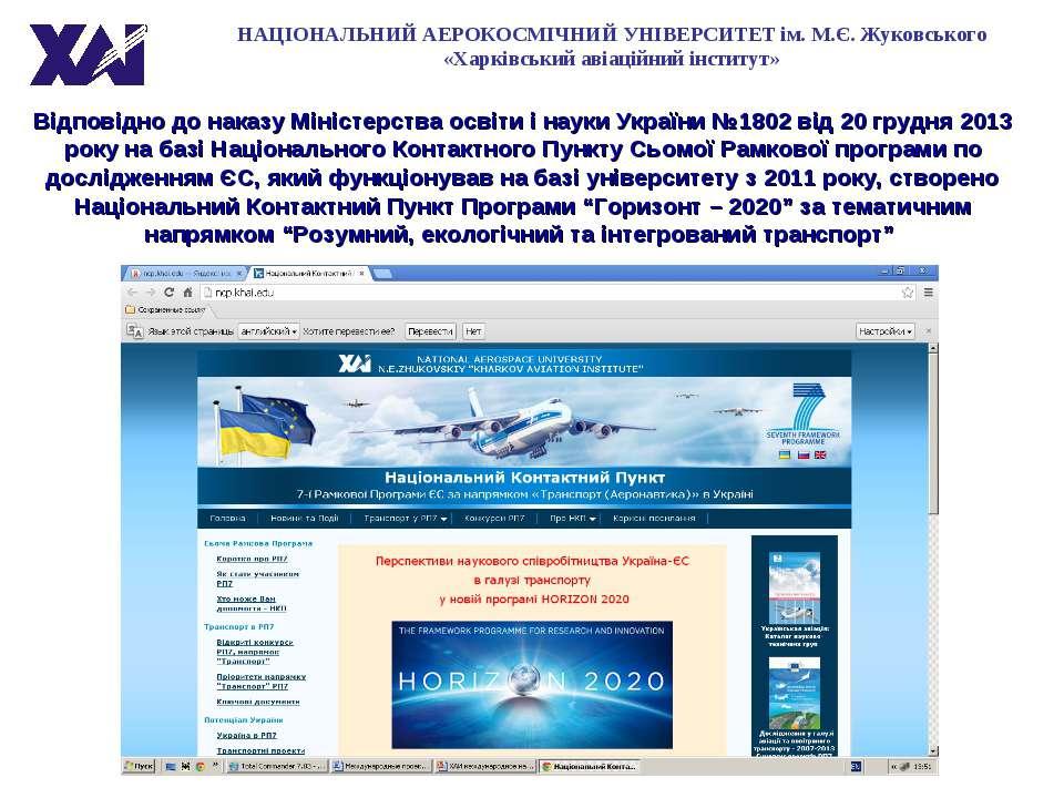 Відповідно до наказу Міністерства освіти і науки України №1802 від 20 грудня ...