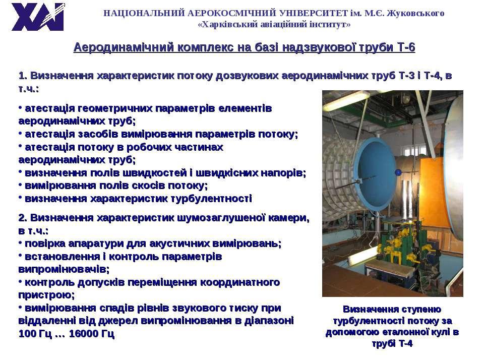 Аеродинамічний комплекс на базі надзвукової труби Т-6 1. Визначення характери...