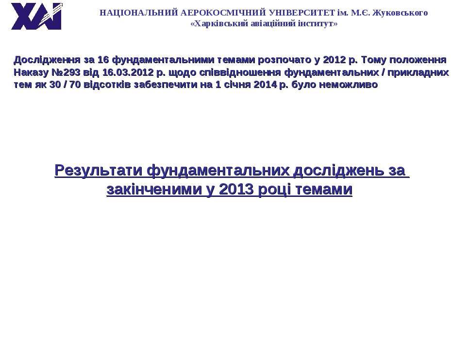 Дослідження за 16 фундаментальними темами розпочато у 2012 р. Тому положення ...