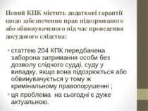 Новий КПК містить додаткові гарантії щодо забезпечення прав підозрюваного або...