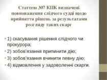 Статтею 307 КПК визначені повноваження слідчого судді щодо прийняття рішень з...