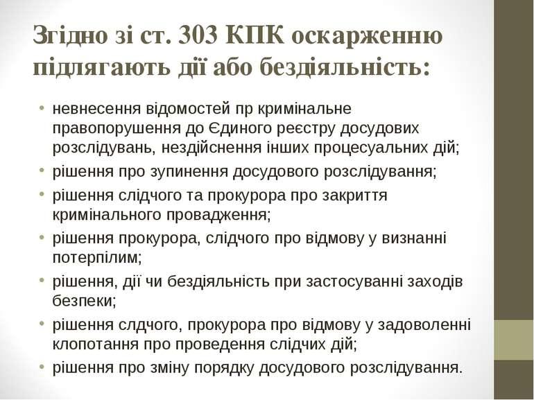 Згідно зі ст. 303 КПК оскарженню підлягають дії або бездіяльність: невнесення...