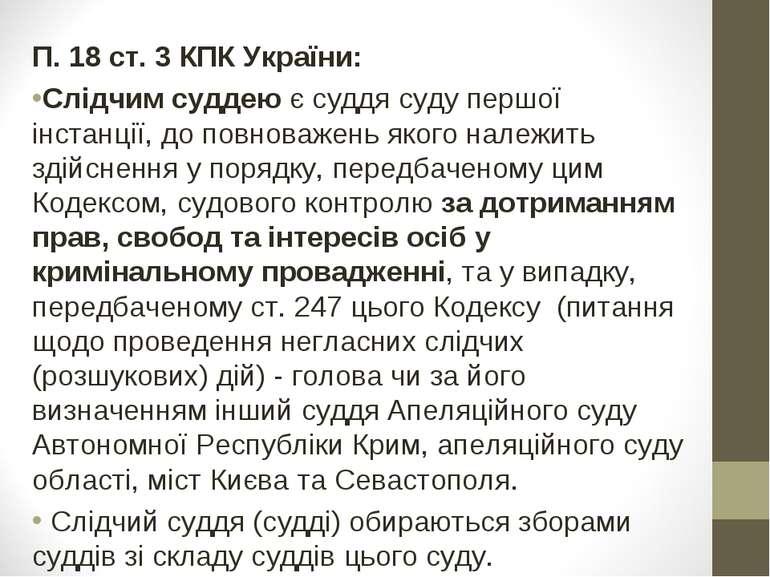 П. 18 ст. 3 КПК України: Слідчим суддею є суддя суду першої інстанції, до пов...