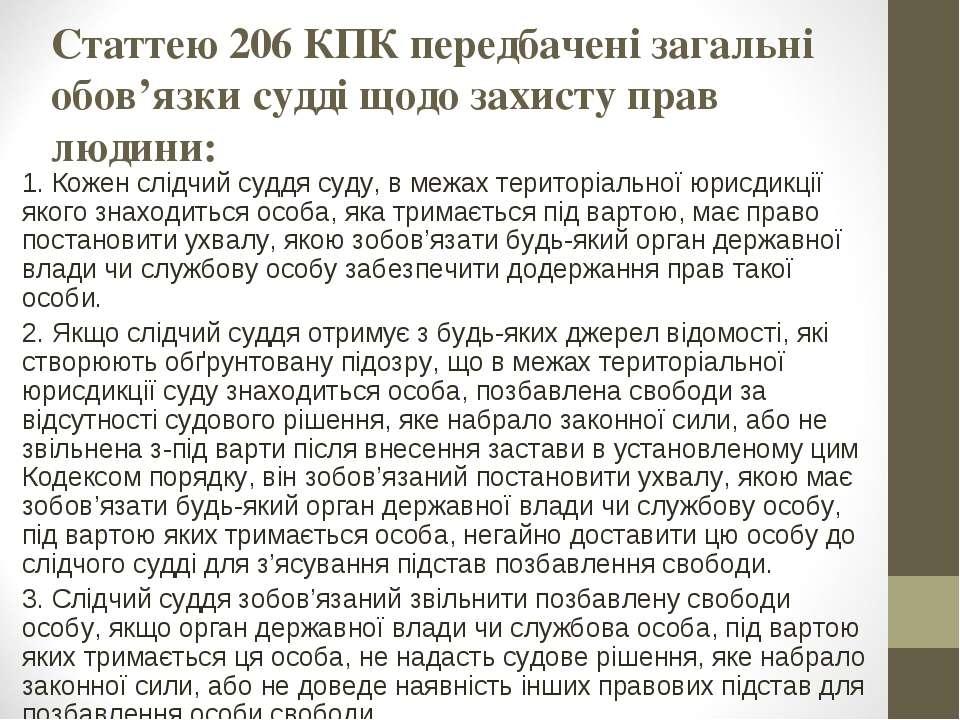 Статтею 206 КПК передбачені загальні обов'язки судді щодо захисту прав людини...