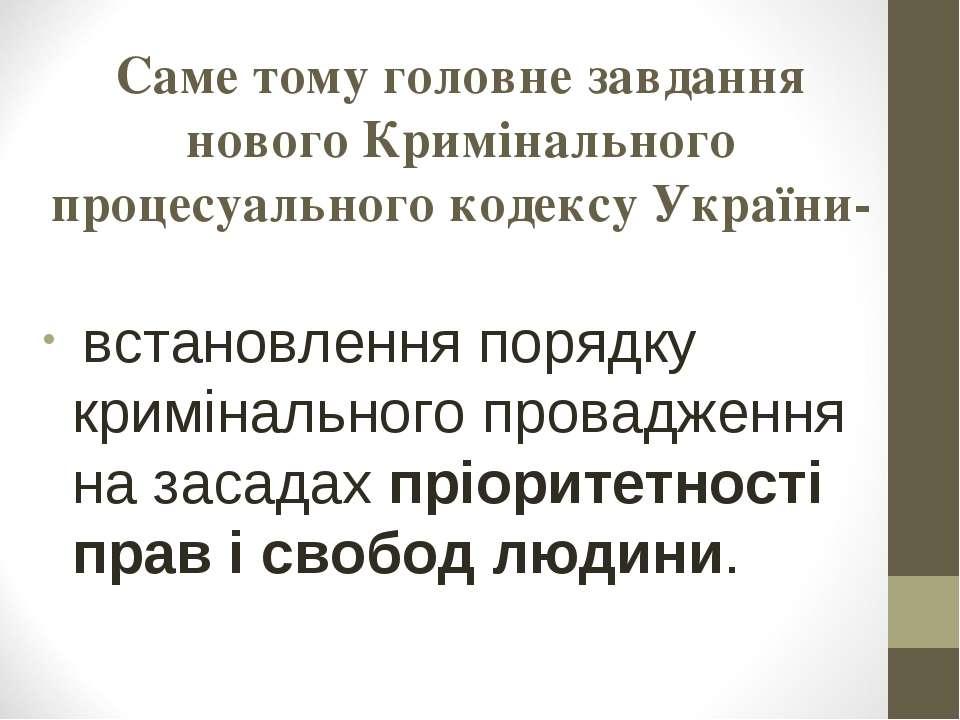 Саме тому головне завдання нового Кримінального процесуального кодексу Україн...