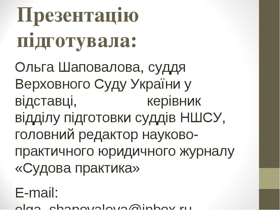 Презентацію підготувала: Ольга Шаповалова, суддя Верховного Суду України у ві...
