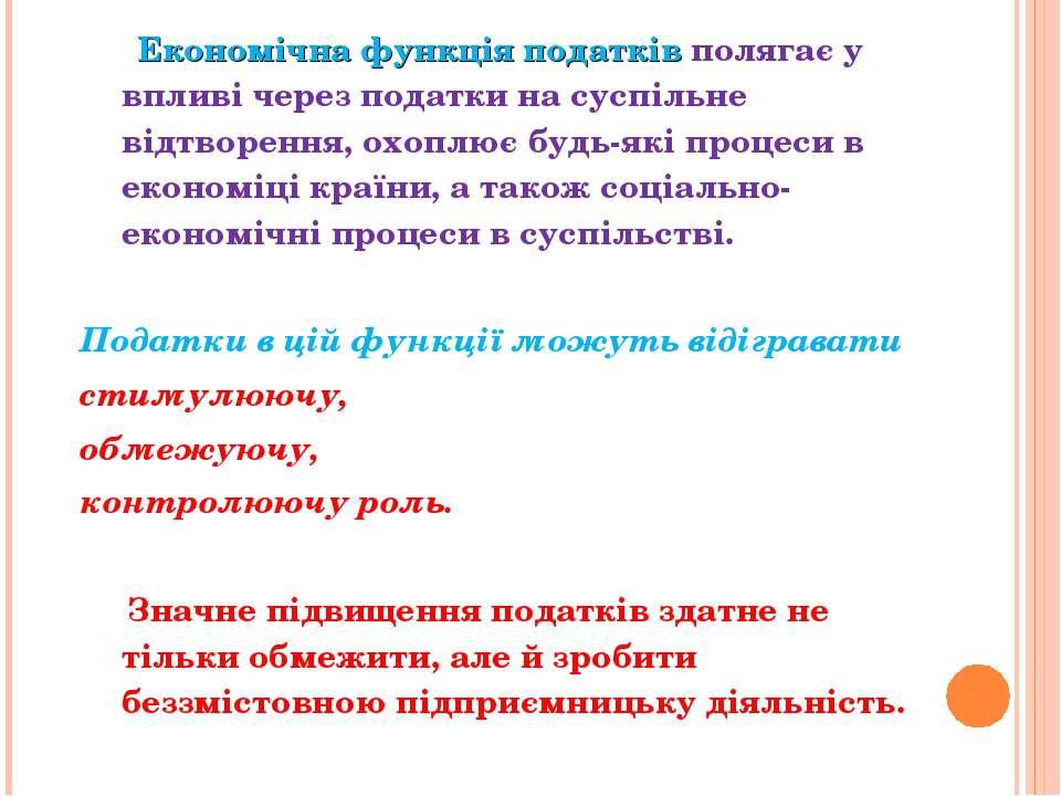 Економічна функція податків полягає у впливі через податки на суспільне відтв...