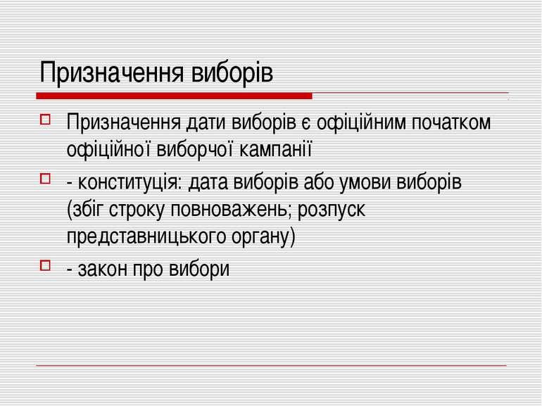 Призначення виборів Призначення дати виборів є офіційним початком офіційної в...
