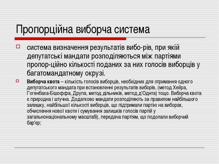Пропорційна виборча система система визначення результатіввибо-рів, при якій...