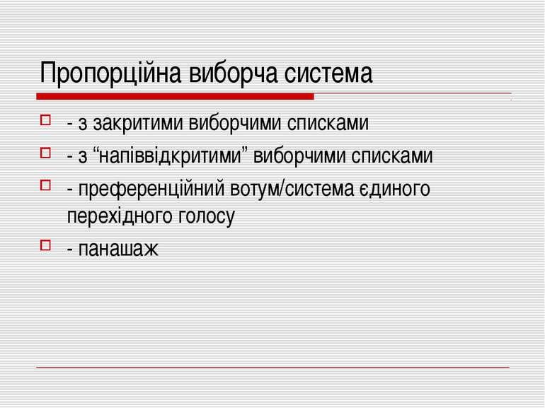 """Пропорційна виборча система - з закритими виборчими списками - з """"напіввідкри..."""