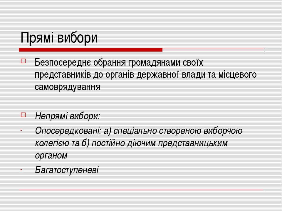 Прямі вибори Безпосереднє обрання громадянами своїх представників до органів ...