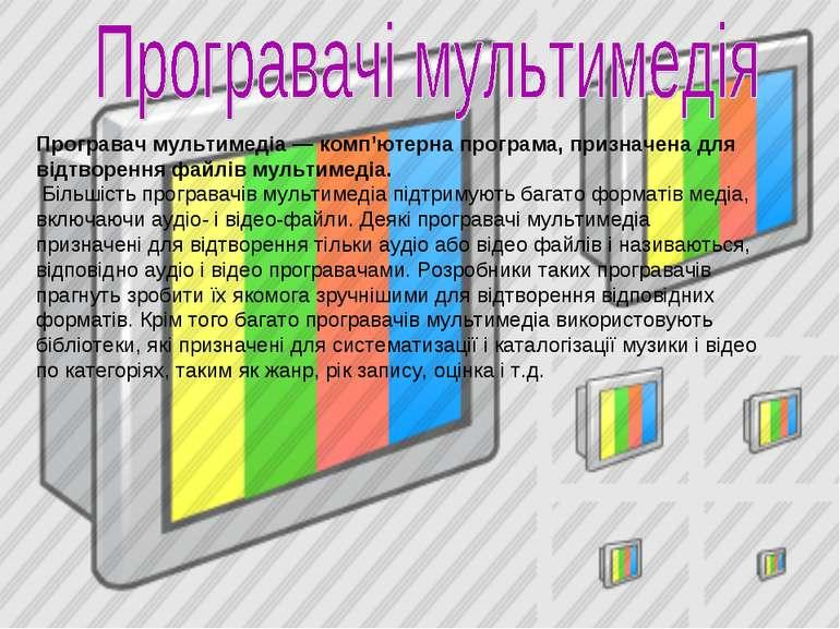 Програвач мультимедіа— комп'ютерна програма, призначена для відтворення файл...