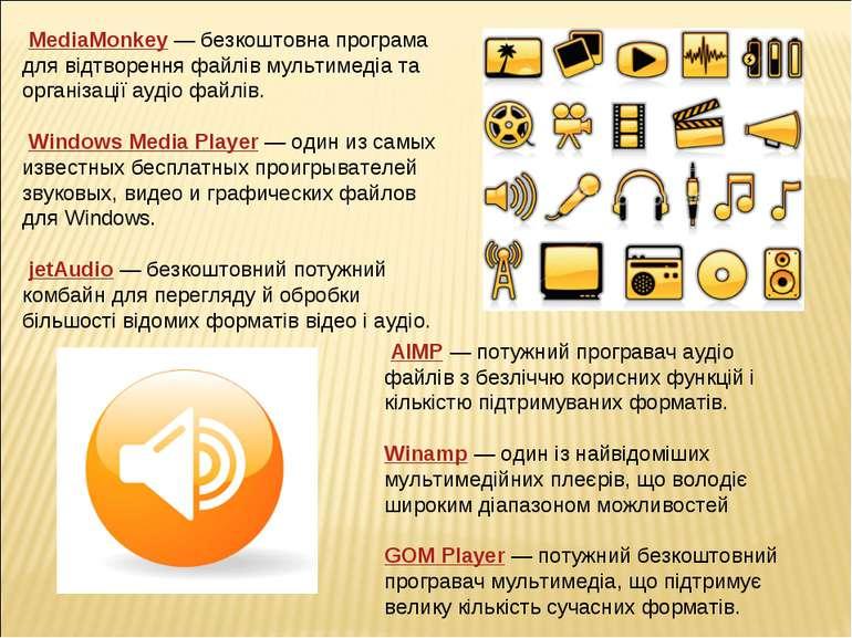 MediaMonkey— безкоштовна програма для відтворення файлів мультимедіа та орга...
