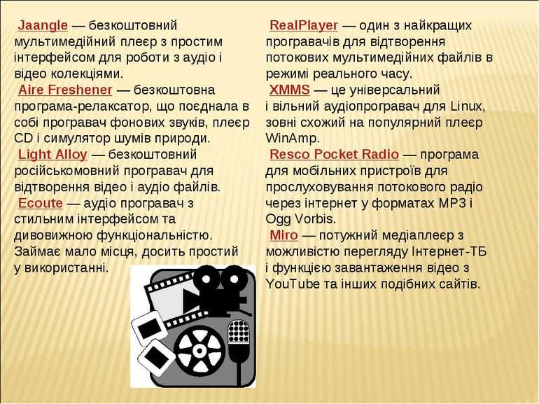 Jaangle— безкоштовний мультимедійний плеєр з простим інтерфейсом для роботи ...