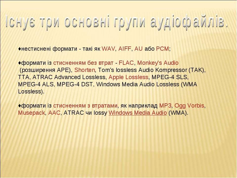 ♦нестиснені формати - такі якWAV,AIFF,AUабоPCM; ♦формати ізстисненням б...