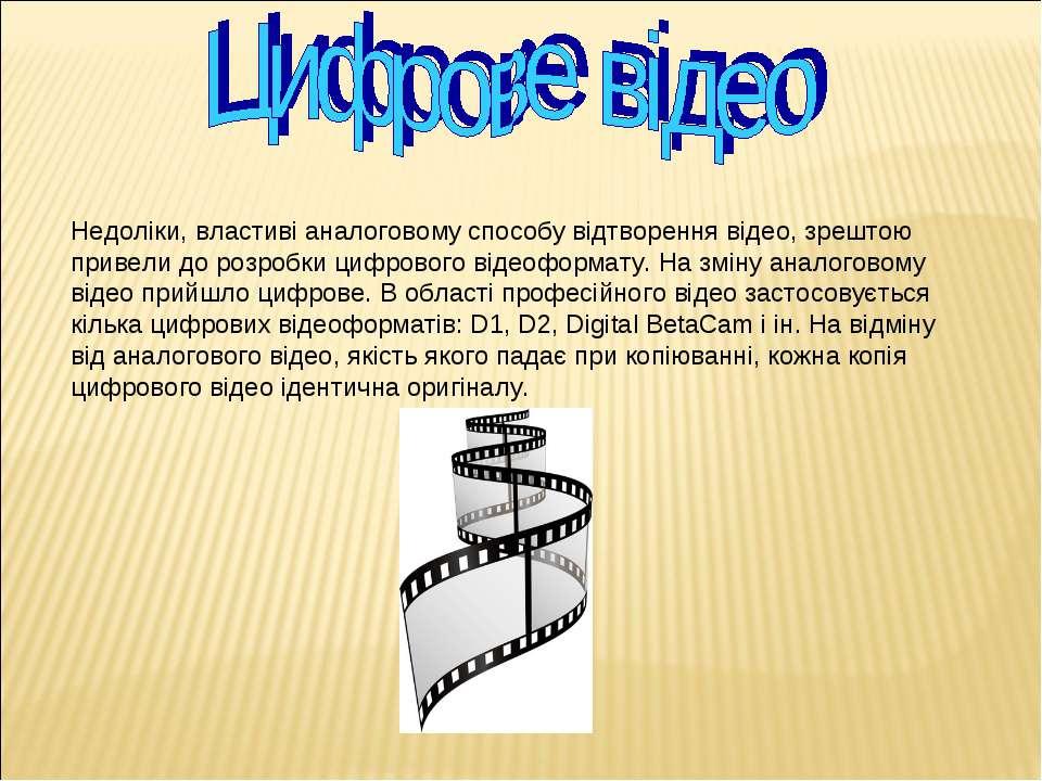 Недоліки, властиві аналоговому способу відтворення відео, зрештою привели до ...