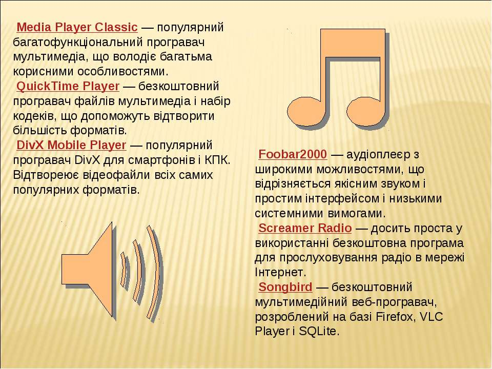 Media Player Classic— популярний багатофункціональний програвач мультимедіа,...